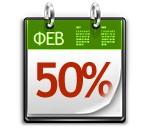 50%-скидка