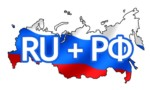 RU + РФ