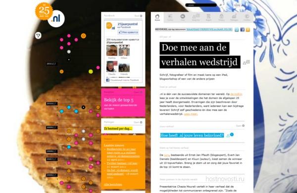 сайт de25jaarvan.nl