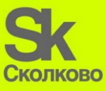 "Фонд ""Сколково"""