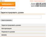 Мобильный сайт Вебнеймс