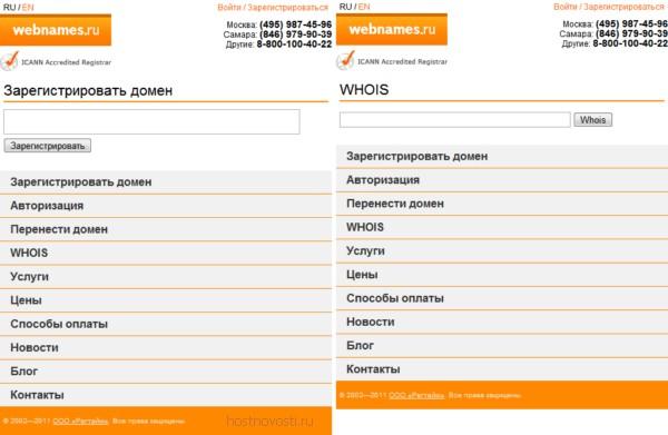 мобильная версия сайта Вебнеймс
