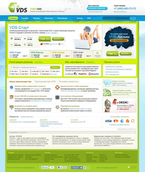 скриншот нового дизайна веб-сайта хостера FirstVDS