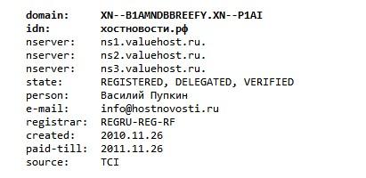 whois для домена хостновости.рф (вариант 1)