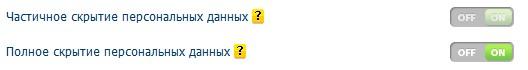 """опция """"полное сокрытие личных данных"""" у Рег.Ру"""