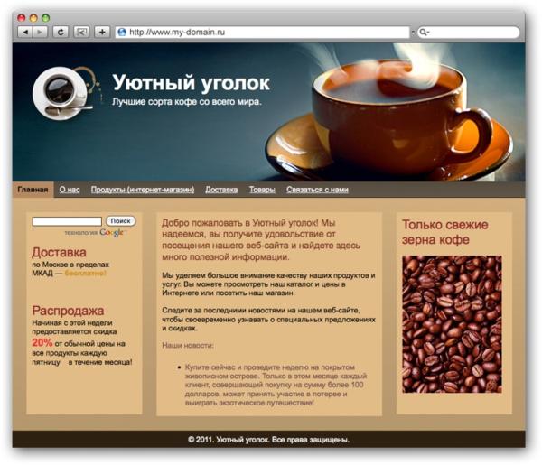 конструктор сайтов - публикация веб-сайта в Интернете