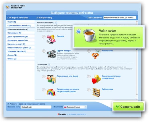 конструктор сайтов - дизайн и категории
