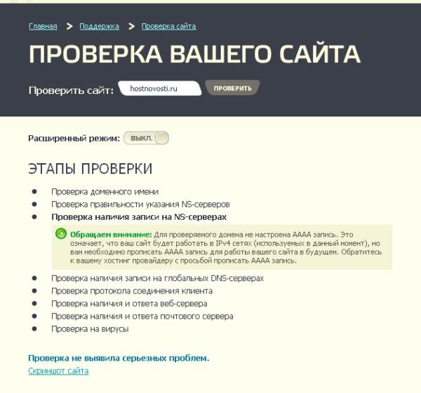 диагностика сайта