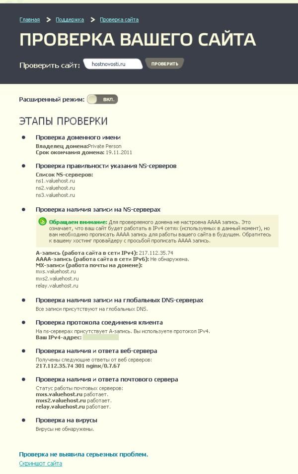 диагностика сайта - расширенный режим работы