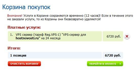 покупка VPS-сервера