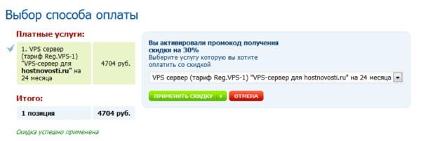 оплата VPS-сервера со скидкой 30%