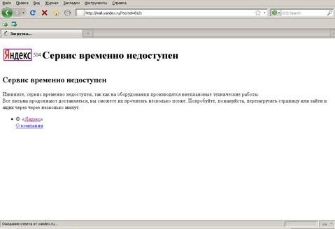 сайт поисковика Yandex недоступен