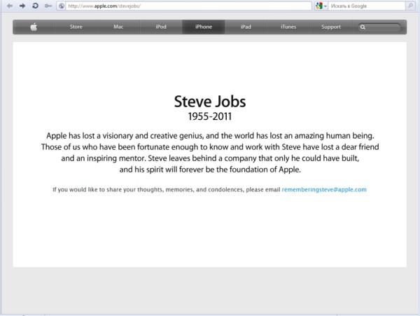 страница сайта Apple