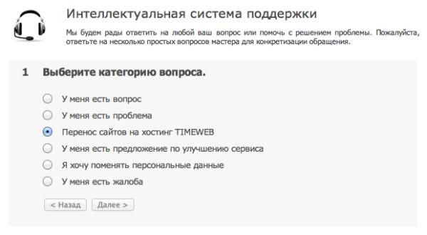 Система тех.поддержки ТаймВеб