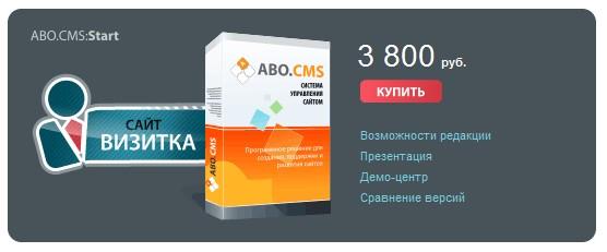 система управления сайтом ABO.CMS Start