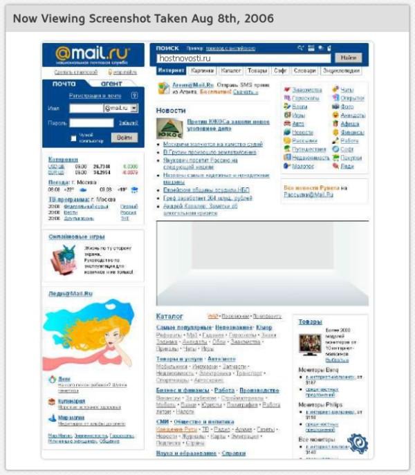 история сайта mail.ru