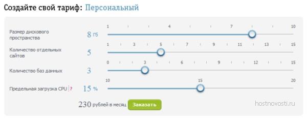 """""""персональный"""" тариф-конструктор веб-хостинга"""
