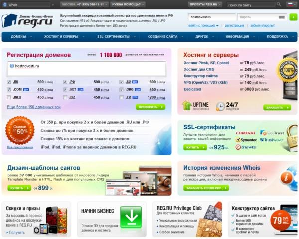 новый дизайн сайта reg.ru