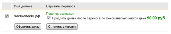 продление домена по 90 рублей