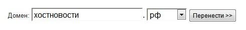 перенос домена на поддеркжу в Вебнеймс
