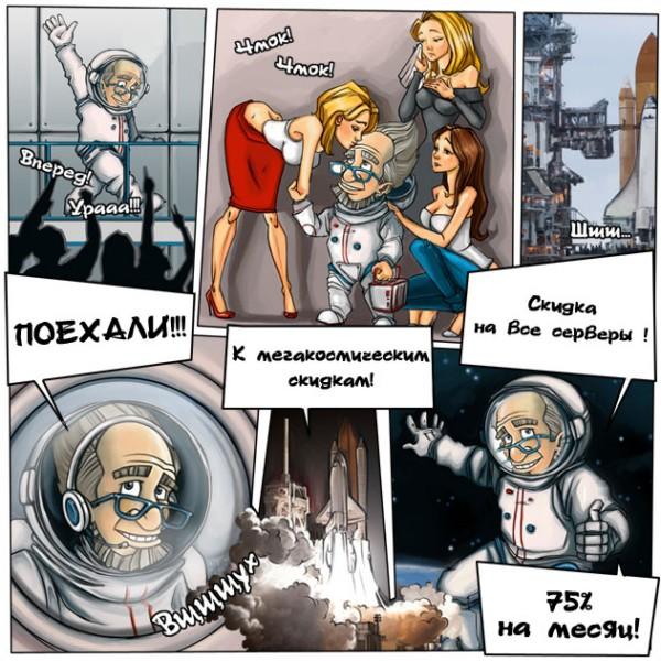 скидки 75% на аренду выделенных серверов в День Космонавтики