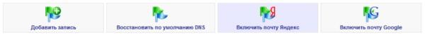 настройка аккаунтов почты yandex/google