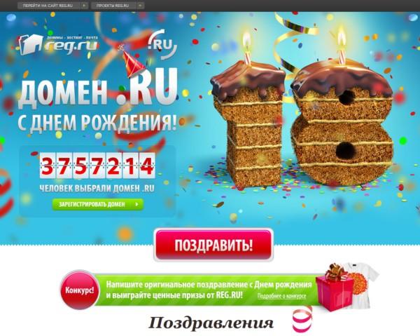 промо-сайт 18 лет домену .RU