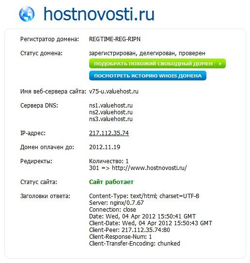 сервис проверки работоспособности сайта