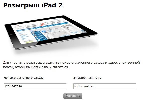 розыгрыш Apple iPad 2