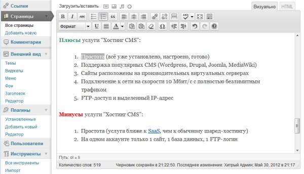 CMS-хостинг на WordPress