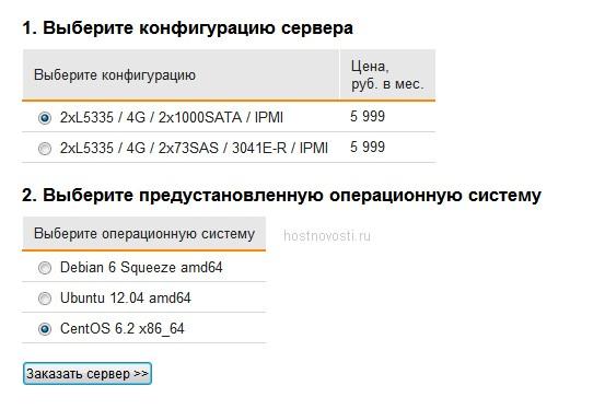 аренда сервера в Москве