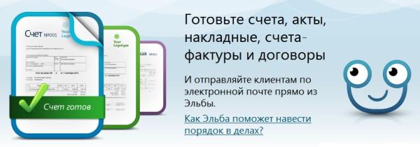 бухгалтерский веб-сервис Эльба