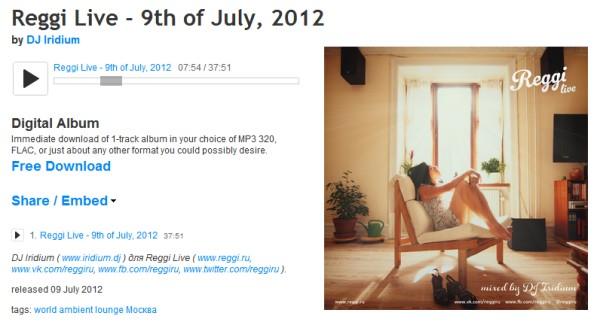 микс 9th of July, 2012 от DJ Iridium