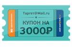 рекламный купон 3000р Таргет@Mail.ru