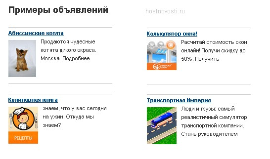 пример объявлений в сервисе таргетированной рекламы Таргет@Mail.ru