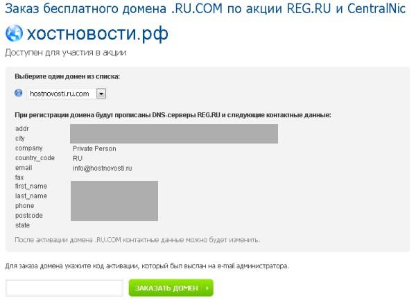 бесплатная регистрация домена .ru.com