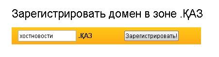 регистрация домена .ҚАЗ