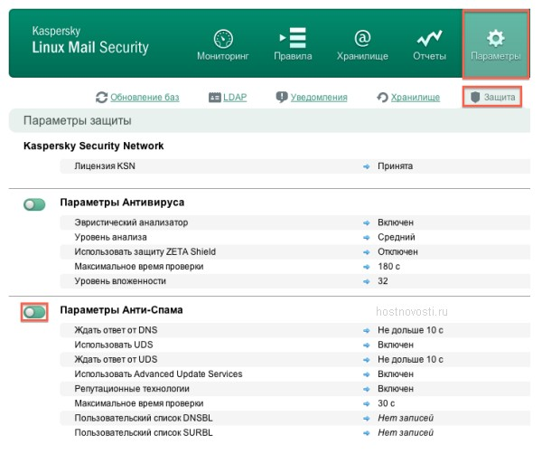 Kaspersky Linux Mail Security