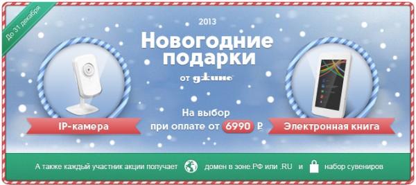 раздача подарков на Новый Год 2013