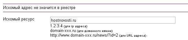 результат проверки домена в реестре заблокированных ресурсов