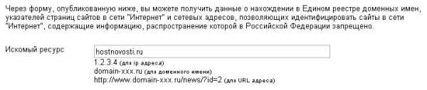 проверка запрещённых сайтов