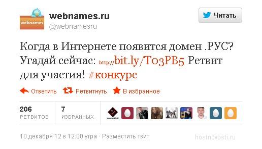 официальный твиттер Вебнеймс