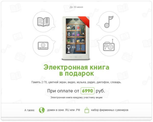 электронная книга бесплатно в подарок