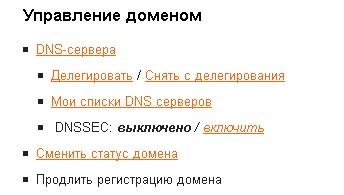 как включить DNSSEC для доменного имени
