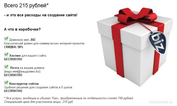 бизнес-сайт за 215 рублей