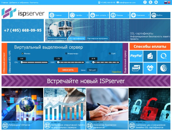 новый сайт хостера ISPserver