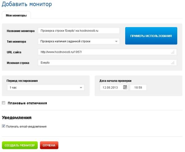 монитор проверки наличия заданной строки