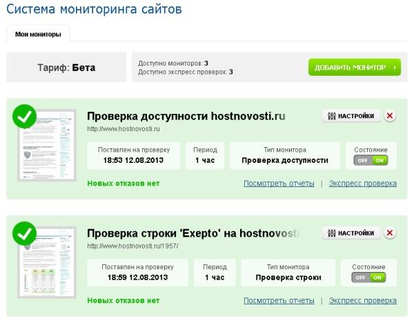 сервис мониторинга работы сайта