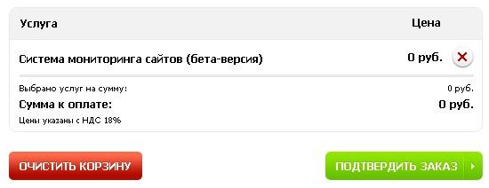 система мониторинга сайтов от компании reg.ru