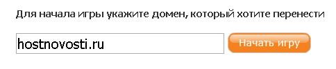 хостинг-акция Спринтхоста